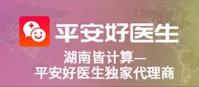 皆计算正式成为平安好医生广告湖南地区总代理