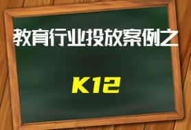 教育行业投放案例之K12
