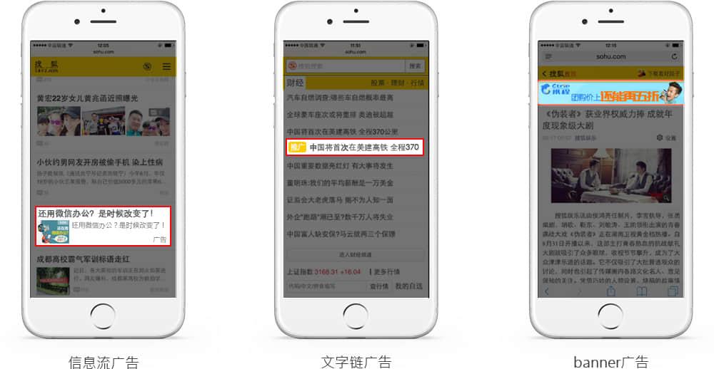 搜狐信息流广告开户