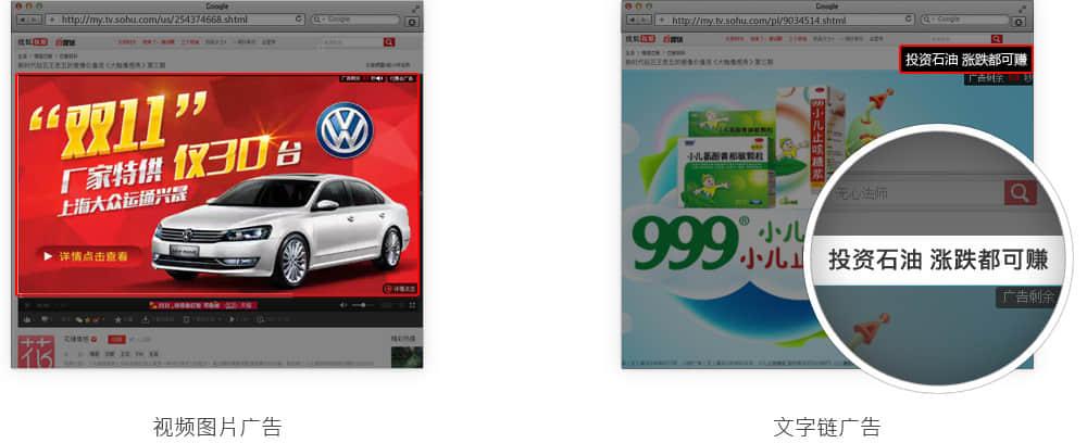 搜狐信息流广告框架户