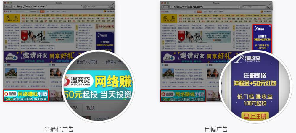 搜狐广告框架户