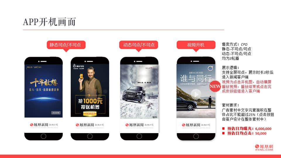 凤凰新闻信息流广告开户