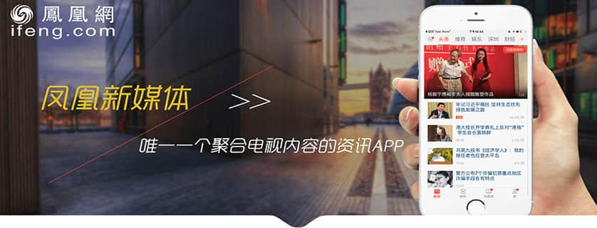 凤凰网广告