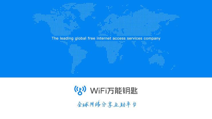 wifi万能钥匙广告